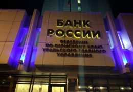 ЦБ: доля просроченных ипотечных кредитов в Прикамье достигла минимума