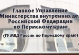 За год в Пермском крае совершено почти 1000 экономических преступлений