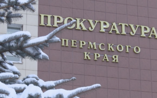 Сенаторы поддержали кандидатуру нового прокурора Пермского края