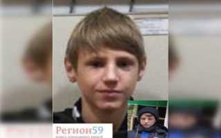 В Пермском крае пропал 15-летний подросток