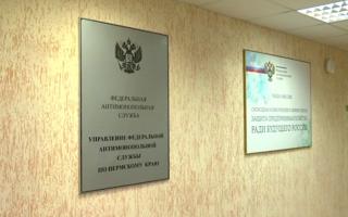 Пермское УФАС заинтересовалось рекламой «Совкомбанка»