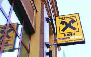 Райффайзенбанк обновил раздел для формирования деклараций ИП