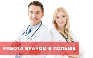 Помощь в подтверждении диплома врача в Польше