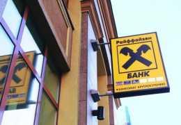 Райффайзенбанк: облигации занимают до 70% в портфелях частных инвесторов