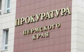 Прокуратура Пермского края проведет «прямую линию» по начислению платы за отопление