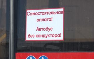 Переход на бескондукторную систему оплаты проезда в Перми переносится