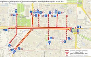 Из-за первомайской эстафеты в центре Перми запретят движение транспорта