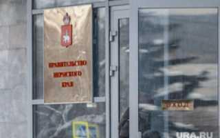 В правительстве Пермского края появился новый министр