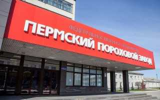 На пороховом заводе в Перми произошел пожар