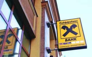Райффайзенбанк расширяет возможности льготной ипотеки