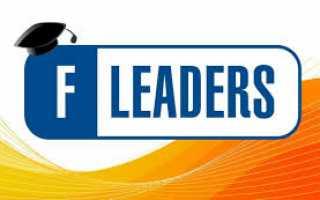 FLeaders: преимущества получения образования за рубежом