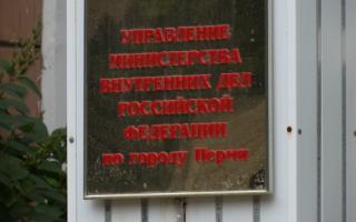 В Прикамье экс-бухгалтера ЖКХ обвиняют в присвоении крупной суммы