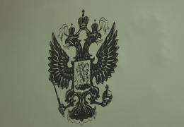 Власти Губахи оштрафованы за нарушение закона о закупках