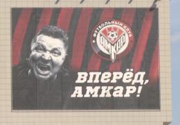 Дмитрий Махонин: «Я буду болеть за «Амкар»