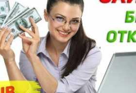 Как безработному взять займ на карту без отказа?