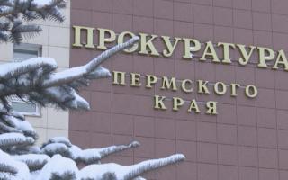 Новый прокурор Прикамья представлен заместителем генпрокуратуры РФ