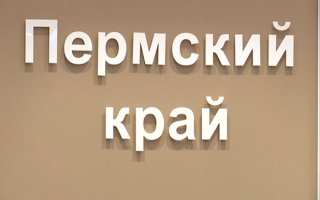 Экс-мэр Якутии выступила против объединения Прикамья с другими регионами