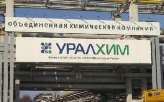 В компании «Уралхим» новый генеральный директор