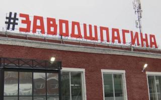 «Завод Шпагина» зарезервировал собственный товарный знак