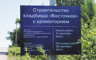 Губернатор назвал срок окончания строительства крематория