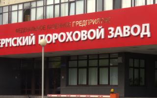 Работник Пермского порохового после взрыва взыскал компенсацию с завода