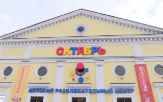 Прокуратура приостановила работу детского центра «Октябрь» в Перми
