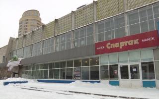 Реконструкцию манежа «Спартак» оценили в 484 млн руб.