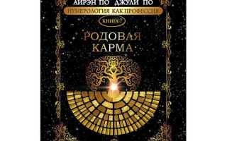 Авторские книги Джули По: все для нумерологии