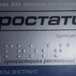 Простатилен от простатита: инструкция по применению