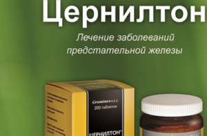Цернилтон при простатите — инструкция по применению препарата